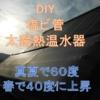 塩ビ管太陽熱温水器最新