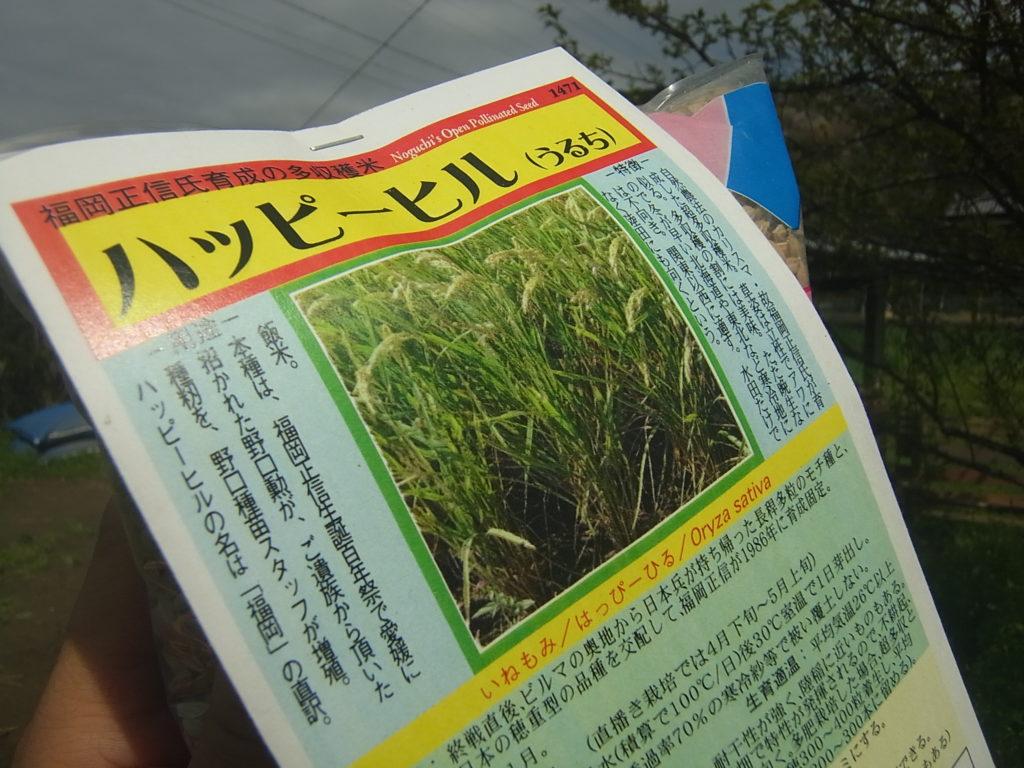 ハッピーヒル米(うるち)の種の袋。