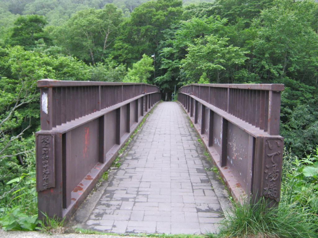 熊の湯へ続く橋。