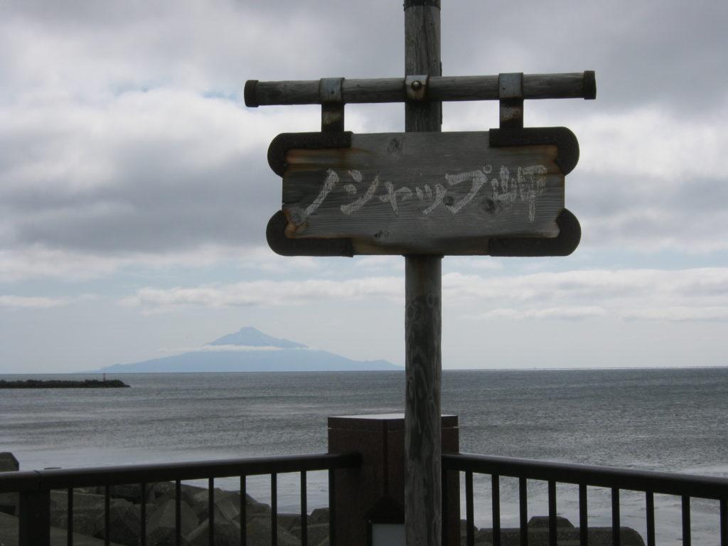 ノシャップ岬と利尻島。