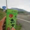 北海道自転車(ママチャリ)1周旅⑥