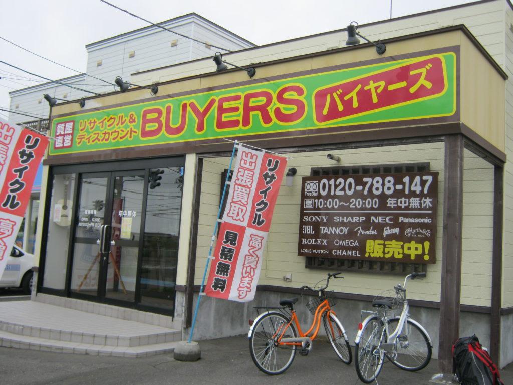 リサイクルショップでママチャリを売る。